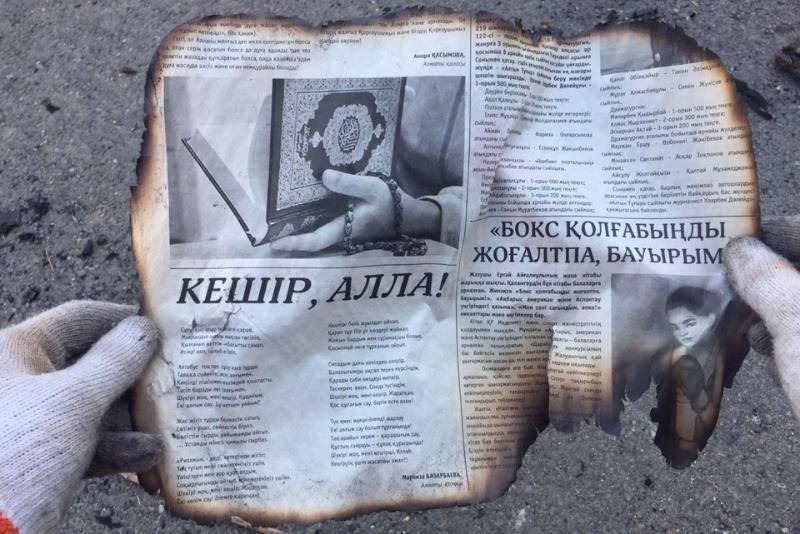 """Атырау театрындағы өртте """"Алла"""" деп жазылған газет өртенбей қалған (ФОТО)"""