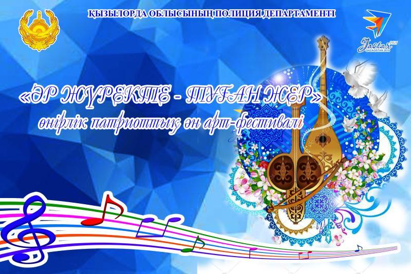 Қызылордада  республикалық патриоттық ән фестивалі басталды