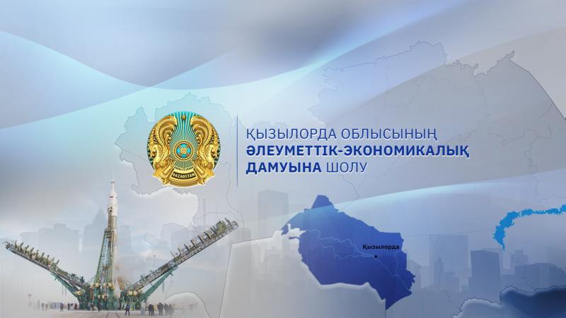 Қызылорда облысы әлеуметтік-экономикалық дамуы бойынша алдыңғы қатарда