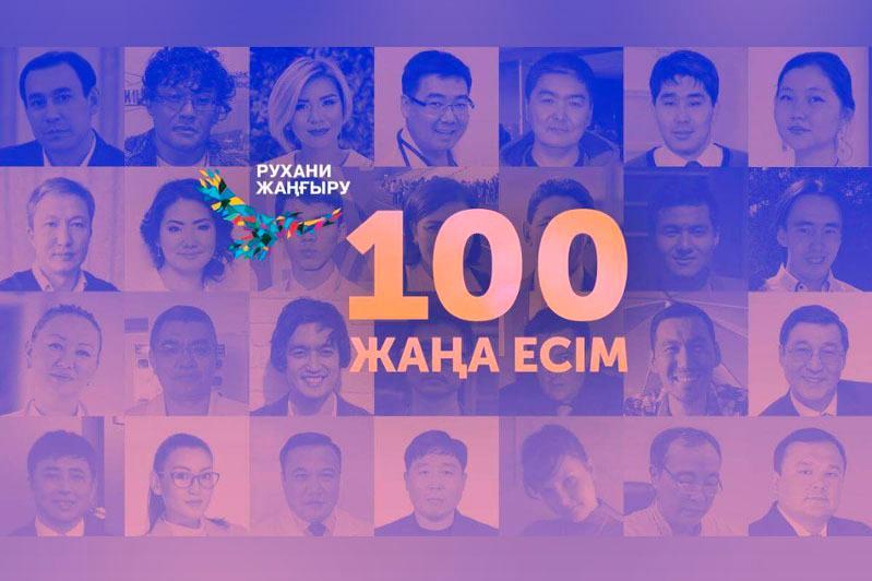 «100 жаңа есім» жобасының дауыс беру кезеңі басталды
