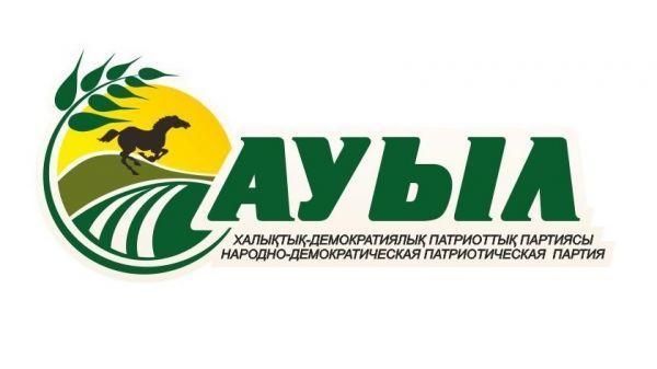 Қызылордада «Ауыл» партиясы облыстық филиалының есеп беру-сайлау конференциясы өтеді